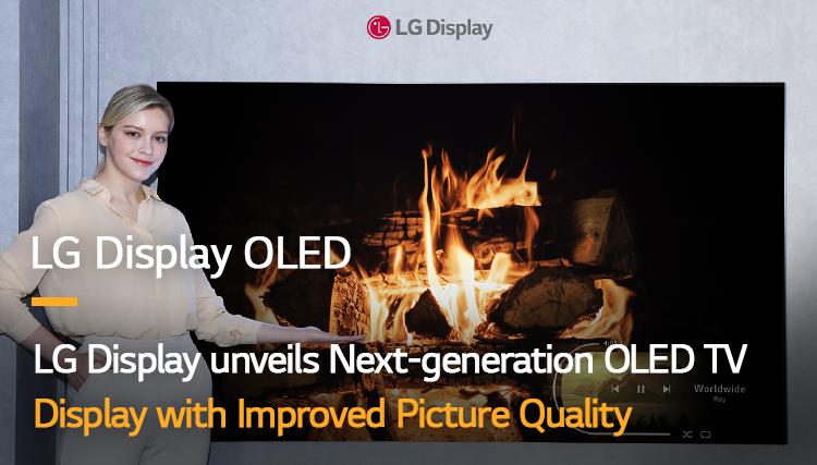 LG디스플레이 OLED 기술의 진화, 화질 완성도 높인 차세대 OLED TV 패널 공개