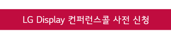 LG Display 컨퍼런스콜 사전 신청